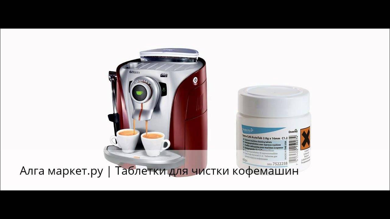 Кофе в чалдах оптом. Купить итальянский кофе в чалдах, таблетках. Кофе в чалдах, монодозах, таблетках для кофемашин и кофеварок. Кофе в чалдах.