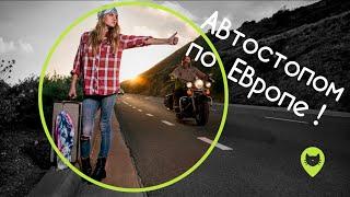 видео Советы как путешествовать без денег автостопом по России и Европе (сезон 2017)