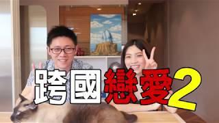 【台越文化交流系列】跨國戀愛2