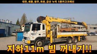 [범_크레인] h빔 인양 상차후 운반및 하자작업!!