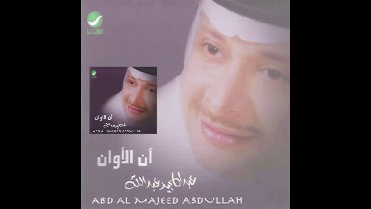 Abdul Majeed Abdullah … Taar Elashgan | عبدالمجيد عبدالله … طائر الأشجان