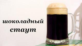 Рецепт домашнего пива - Шоколадный стаут