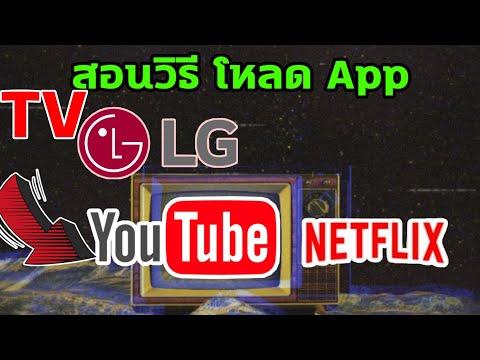 สอนโหลดApp YouTube | Netflix ใน LG Smart TV ทุกรุ่น [AminTV]