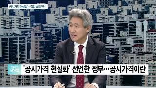 [부동산 전망] '공시가격 상승·종부세, 부동산 시장 어디로' [이슈분석]