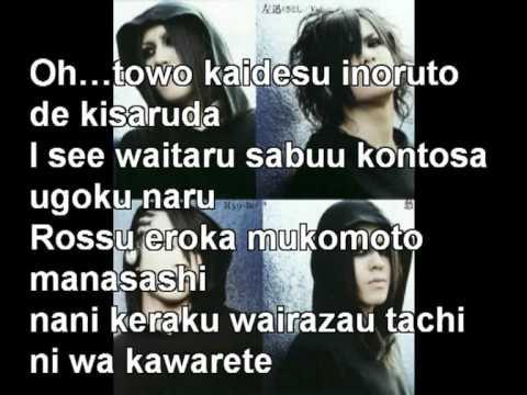 Girugamesh-Crime Tsumi(Lyrics)