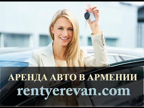 Прокат авто в Ереване