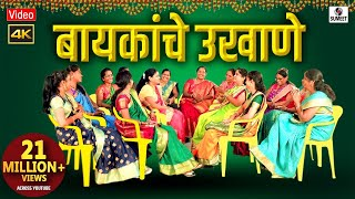 बायकांचे उखाणे 4K - मराठी उखाणी - Mahila Mandal Ukhane - मराठी उखाणे  - Marathi Ukhane