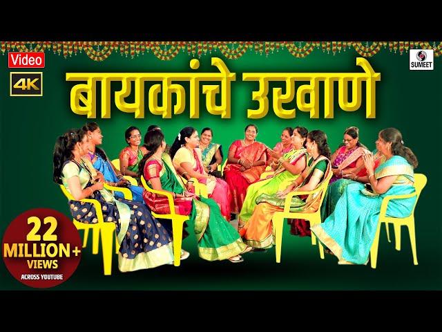 Ukhane For Bride Pdf Download