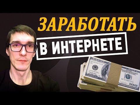Видео Заработок в интернете в казахстане на кликах