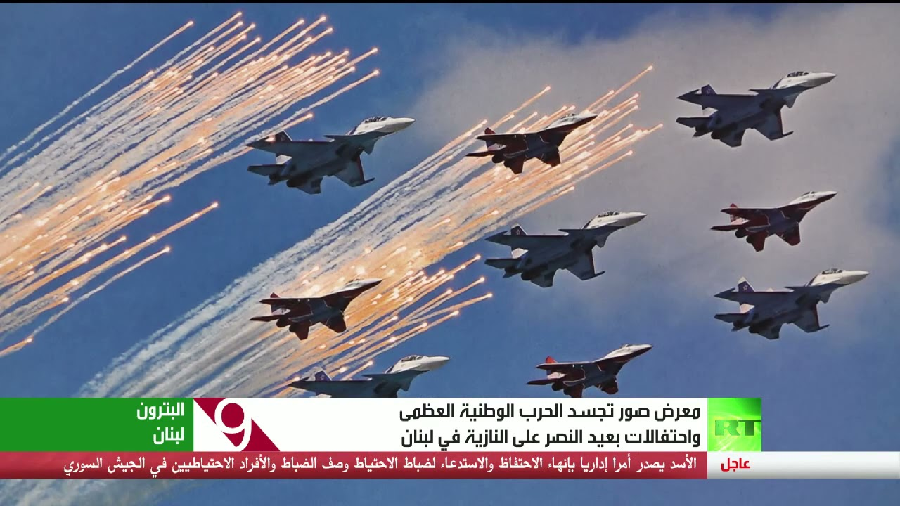 إحياء ذكرى عيد النصر في لبنان  - نشر قبل 5 ساعة