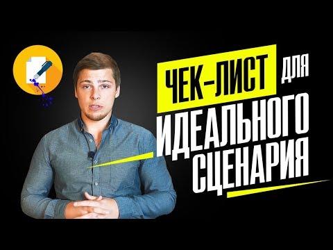 Как написать СЦЕНАРИЙ для видео на Ютуб? 4 главных правила