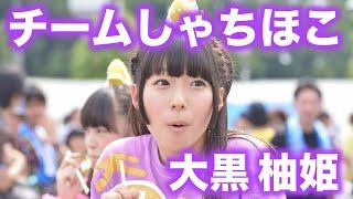 チームしゃちほこの大黒柚姫ちゃんを応援する動画 <<<アルバム発売>...