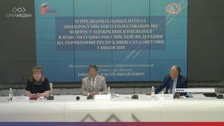 ЦИК Якутии озвучил предварительные итоги голосования по поправкам в Конституцию РФ