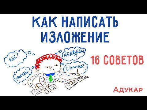 Как написать изложение по русскому языку без ошибок
