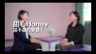 肯定的言詞第3集 - 甜心Honey 說不盡的愛意