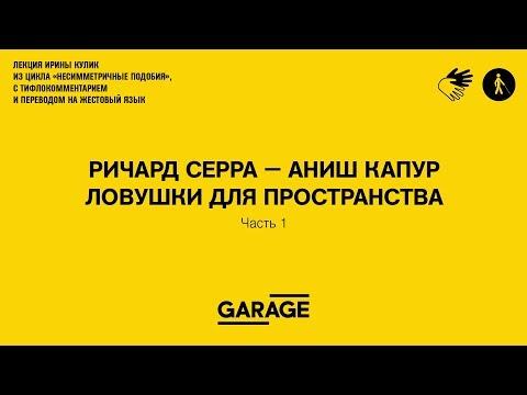 Лекция Ирины Кулик «Ричард Серра — Аниш Капур. Часть 1»