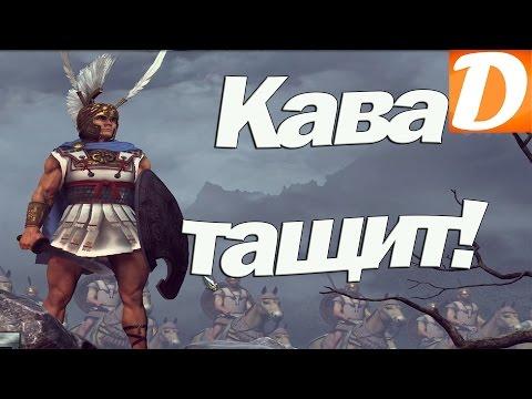 Total War ARENA битва #2 Кавалерия Македонского ТАЩИТ!