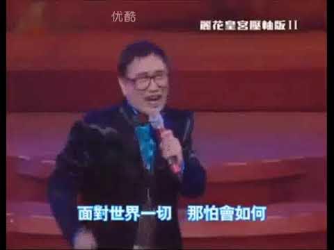 黄霑 - 問我 Live (2003.11 丽花皇宫演唱会)