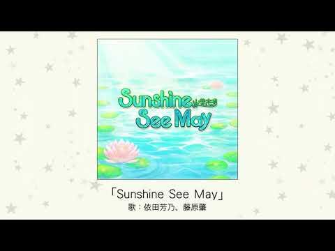 【楽曲試聴】「Sunshine See May(M@STER VERSION)」(歌:依田芳乃、藤原肇)