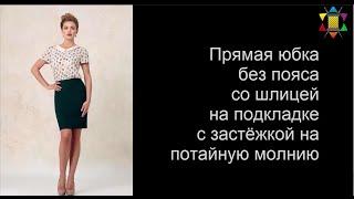 Как сшить качественную юбку карандаш(Как шить из трикотажа http://platnye-kursy.ru/41-2/ Мастер классы по шитью одежды(фартук,юбка, платье, брюки,трикотаж),..., 2016-04-24T18:34:24.000Z)