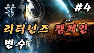 """스타크래프트2 리터넌즈 캠페인 4챕터 """"변수""""[아주 어려움] - 프로토스"""