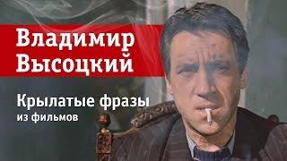 Владимир Высоцкий — 15 крылатых фраз из фильмов (советуй еще!)