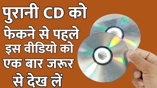 CD Craft Idea | Best Out Of Waste CD | Waste Material Craft | Reuse Waste CD