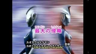 Ultraman Cosmos Episode 59