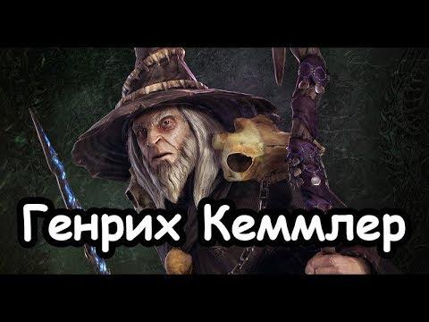 Генрих Кеммлер. Легион курганов. (Легенда.) ч.1