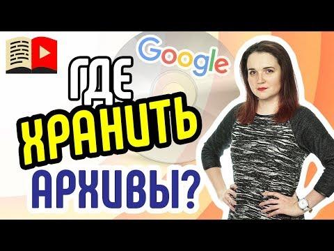 Что такое Google Диск? Облачное хранилище Google. Плюсы гугл диска