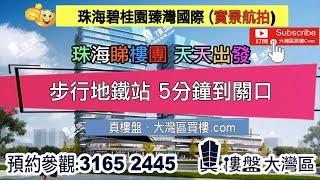 碧桂園臻灣國際_珠海|步行地鐵站|5分鐘到關口 (實景航拍)