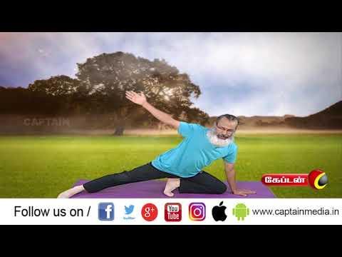 உத்தித பார்சுவ கோணாசனம் | புத்துணர்ச்சி தரும் யோகாசனம் | Yoga for Health  Like: https://www.facebook.com/CaptainTelevision/ Follow: https://twitter.com/captainnewstv Web:  http://www.captainmedia.in