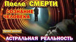 Развитие сознания после смерти(, 2014-09-06T05:19:29.000Z)
