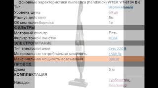 пылесос Vitek VT-8104 обзор