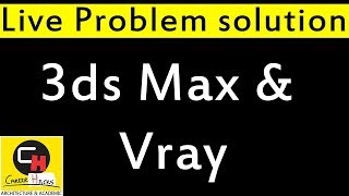 live Solution Session : Problem in Vray GPU Rendering 3ds max  Tutorial in HINDI by Atul Rankawat