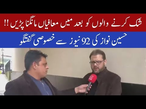 Hussain Nawaz Sharif Latest Talk Shows and Vlogs Videos