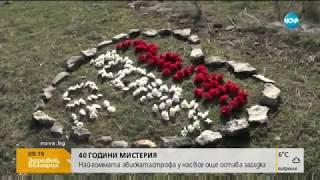 40 години след една от големите трагедии в българския спорт, мистерията продължава да обгръща случая