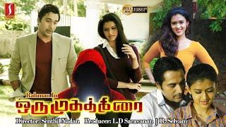 Latest Tamil Full Movie | Tamil Suspense Thriller Movie | Rahman Movie | HD 1080 | New Upload 2018