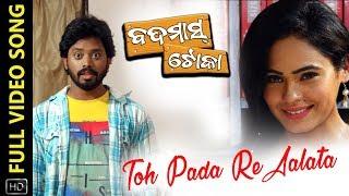 Toh Pada Re Aalata | Badmash Toka | Full Song | Odia Movie | Udayan Aparjeet | Malobika