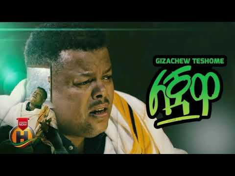Gizachew Teshome – Lijewa | ልጄዋ – New Ethiopian music 2021