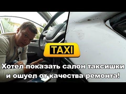 Как понять что автомобиль из такси или большой пробег. Hyundai solaris из такси.