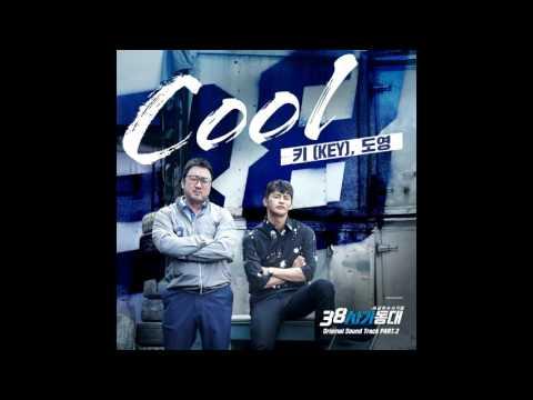 키 (KEY), 도영 Doyoung COOL 38사기동대 OST Part.2 (Task Force OST Part.2)