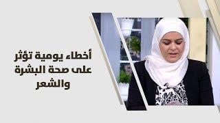 سميرة كيلاني - أخطاء يومية تؤثر على صحة البشرة والشعر