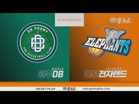 【FULL】 1st Quarter | Promy vs Elephants | 20180218| 2017-18 KBL