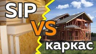 СИП-панели или каркасный дом? Что лучше?
