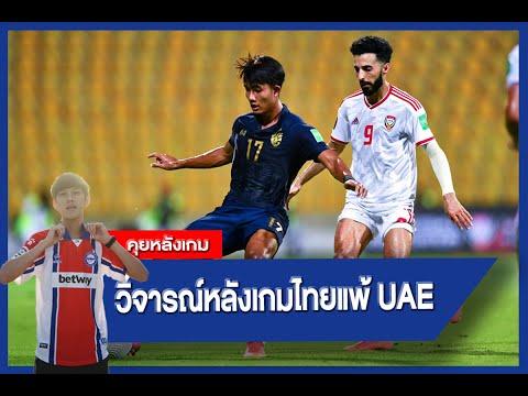 หมดลุ้น! วิจารณ์หลังเกมไทยแพ้ UAE 3-1