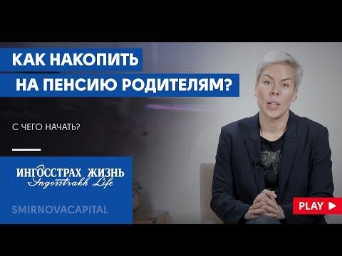 Как накопить на пенсию родителям? // Наталья Смирнова
