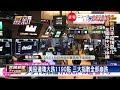 武漢肺炎拖累全球經濟 美股道瓊大跌1190點-民視新聞