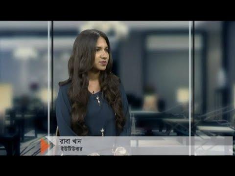 Young Nite with Raba Khan - ভিন্ন ভাবনা - September 18, 2017