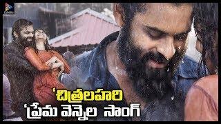Sai Dharam Tej Released Chitralahari Prema Vennela Telugu Lyric Telugu Full Screen